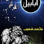 Ababeel Novel By Muhammad Shoaib Pdf Download