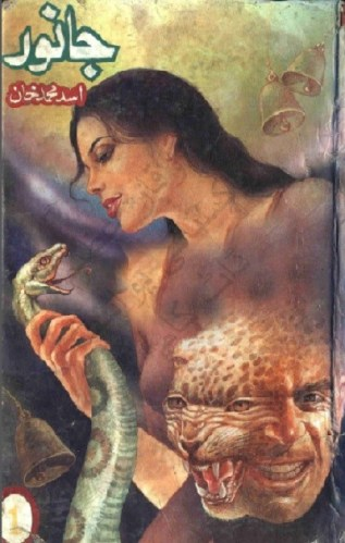 Janwar Novel by Asad Muhammad Khan Pdf