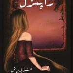 Rapunzel Novel By Tanzeela Riaz Pdf Download