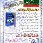 Monthly Ubqari Magazine September 2017 Pdf