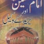 Imam Hussain Aur Yazeed Ke Wakeel By Mehmood Ahmad