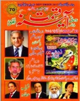 Monthly Aaina e Qismat Digest September 2017 Pdf