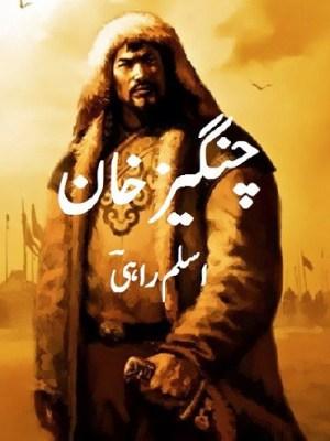 Changez Khan Novel By Aslam Rahi MA Pdf
