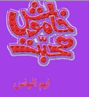 Khamosh Mohabbat Novel By M Ilyas Pdf