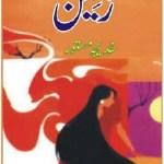 Zameen Novel By Khadija Mastoor Free Pdf