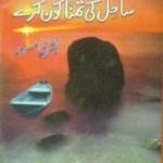 Sahil Ki Tamanna Kon Kare By Bushra Masroor Pdf