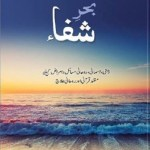 Bahr e Shifa By Dr Imran Yousaf Pdf Download Free
