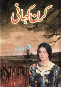 Kiran Kahani Novel By Balqees Riaz Free Pdf