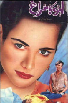 Lahoo Ka Suragh Novel By Mehmood Ahmad Moodi Pdf