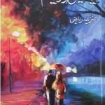 Aik Main Aur Aik Tum Novel By Tanzeela Riaz Pdf