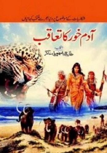 Adam Khor Ka Taqub By Tariq Ismail Sagar Pdf
