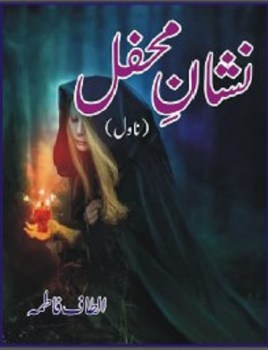 Nishan e Mehfil Novel By Altaf Fatima Pdf Download