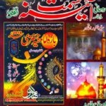 Monthly Digest Aaina e Qismat October 2017 Pdf