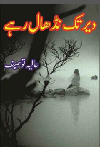 Der Tak Nidhal Rahe By Aliya Tauseef Download Pdf