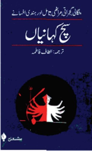 Sachi Kahaniyan Afsane By Altaf Fatima Download Pdf