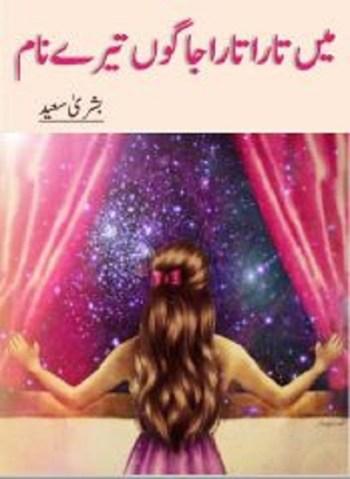 Main Tara Tara Jagoon Tere Naam By Bushra Saeed Pdf