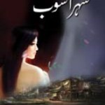 Shehr e Ashob Novel By Alia Bukhari Pdf Download