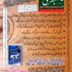Monthly Ubqari Magazine October 2017 Pdf