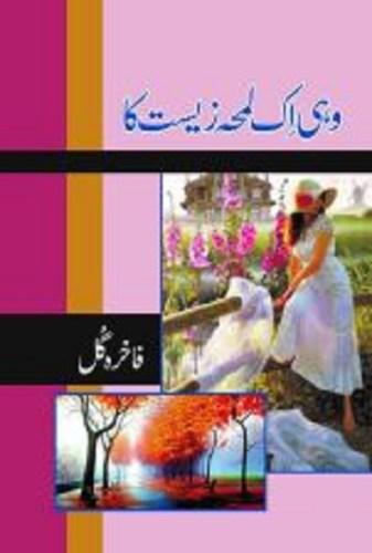 Wohi Aik Lamha Zeest Ka By Fakhira Gul Pdf Download