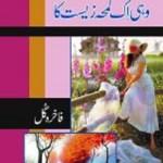Wohi Aik Lamha Zeest Ka By Fakhira Gul Pdf