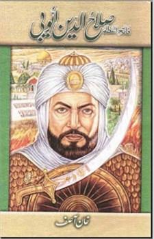 Fateh e Azam Salahuddin Ayubi By Khan Asif Pdf