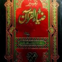 Tafseer Zia Ul Quran Urdu By Pir Karam Shah Al Azhari Pdf