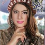 Monthly Pakeeza Digest January 2018 Pdf Free