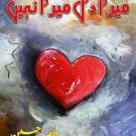 Mera Dil Mera Nahi Novel Complete By Nasir Hussain Pdf