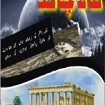 Kala Chand Novel By Rizwan Ali Ghuman Pdf Free