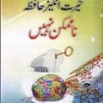 Hairat Angez Hafiza By Hakeem Tariq Mehmood Pdf