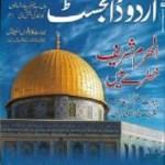 Monthly Urdu Digest January 2018 Pdf Free Download
