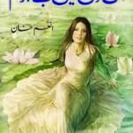 Iss Dil Mein Basy Ho Tum Novel By Anum Khan Pdf