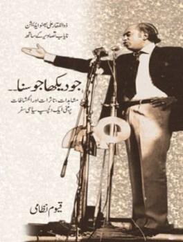 Jo Dekha Jo Suna By Qayyum Nizami Pdf Free Download