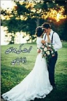 Mohabbat Ki Chaon Novel By Ana Ilyas Pdf Download