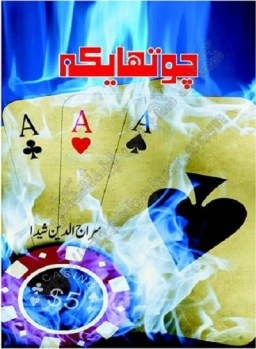 Chotha Yakka (Fourth Ace) By Siraj Din Sheeda Pdf Free