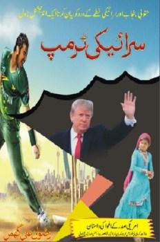 Saraiki Trump Urdu Novel By Rizwan Ali Ghuman Pdf Free