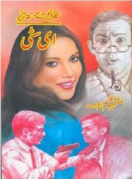 E City Novel Imran Series By Mazhar Kaleem Pdf Download