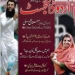 Urdu Digest March 2018 Pdf Free Download