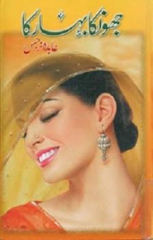 Jhonka Bahar Ka Novel By Abida Barjis Pdf
