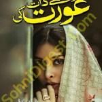Wafa Hai Zaat Aurat Ki Novel By Riaz Aqib Kohler