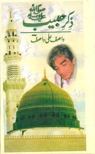 Zikr e Habib By Wasif Ali Wasif Pdf Free Download