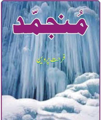 Munjamid (Frozen) Short Stories By Farhat Parveen Pdf