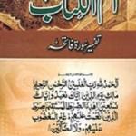 Ummul Kitab Urdu By Maulana Abul Kalam Azad Pdf