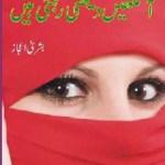 Aankhen Dekhti Rehti Hain Novel By Bushra Ijaz Pdf