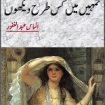 Tumhe Mein Kis Tarah Dekhon by Almas Abdul Ghafoor Pdf