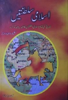 Islami Sultanatein Urdu By C.E Bosworth Pdf