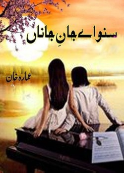 Suno Aye Jaan e Jaana Novel Ammarah Khan Pdf