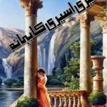 Teri Aseeri Ka Bahana Novel By Sadaf Asif Pdf