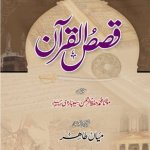Qasas Ul Quran By Maulana Hifz Ur Rehman Seoharvi Pdf