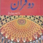 2 Quran Urdu By Dr. Ghulam Jilani Barq Pdf